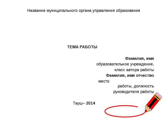 Название муниципального органа управления образования ТЕМА РАБОТЫ Фамилия, и...