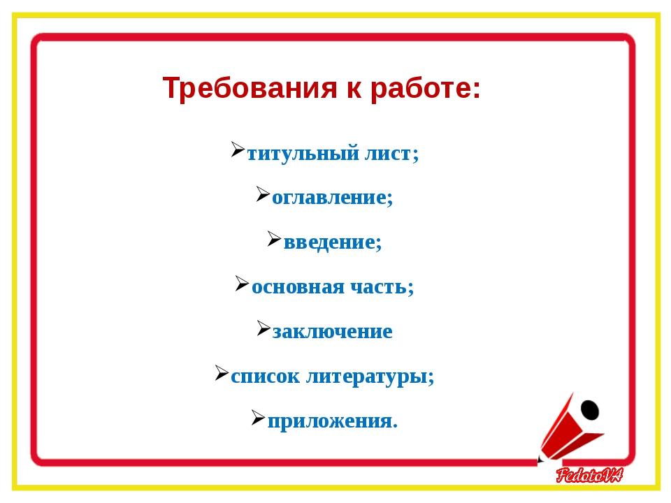 Требования к работе: титульный лист; оглавление; введение; основная часть; з...