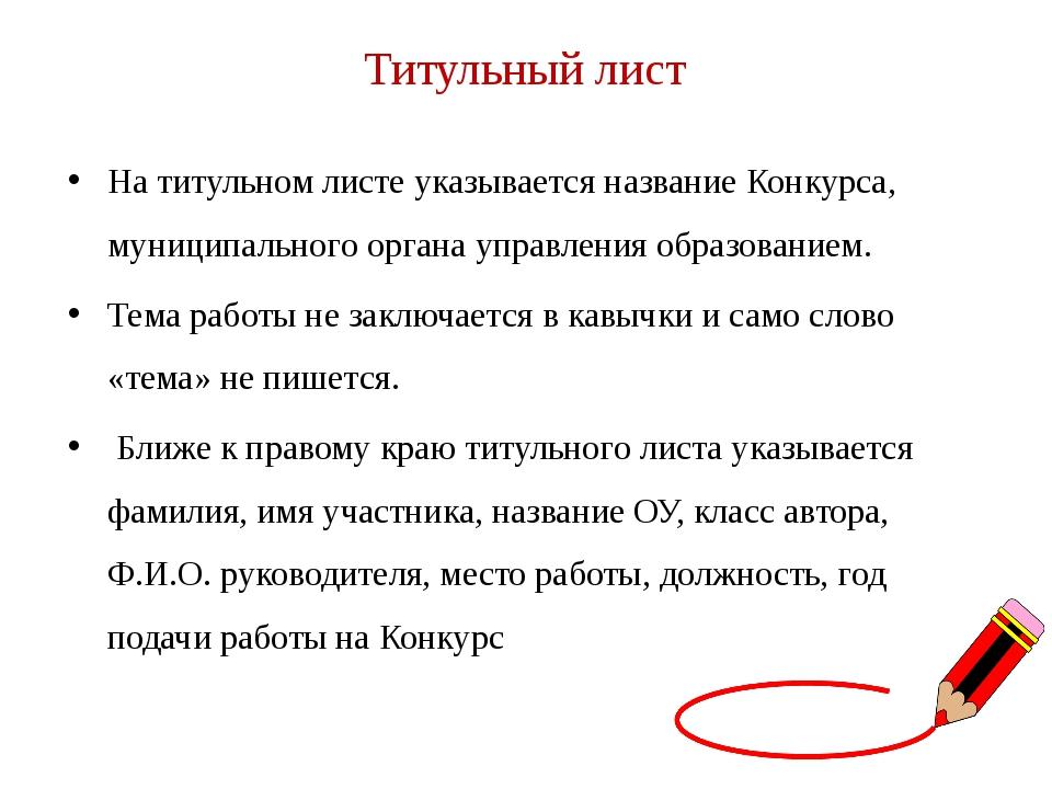 Титульный лист На титульном листе указывается название Конкурса, муниципально...