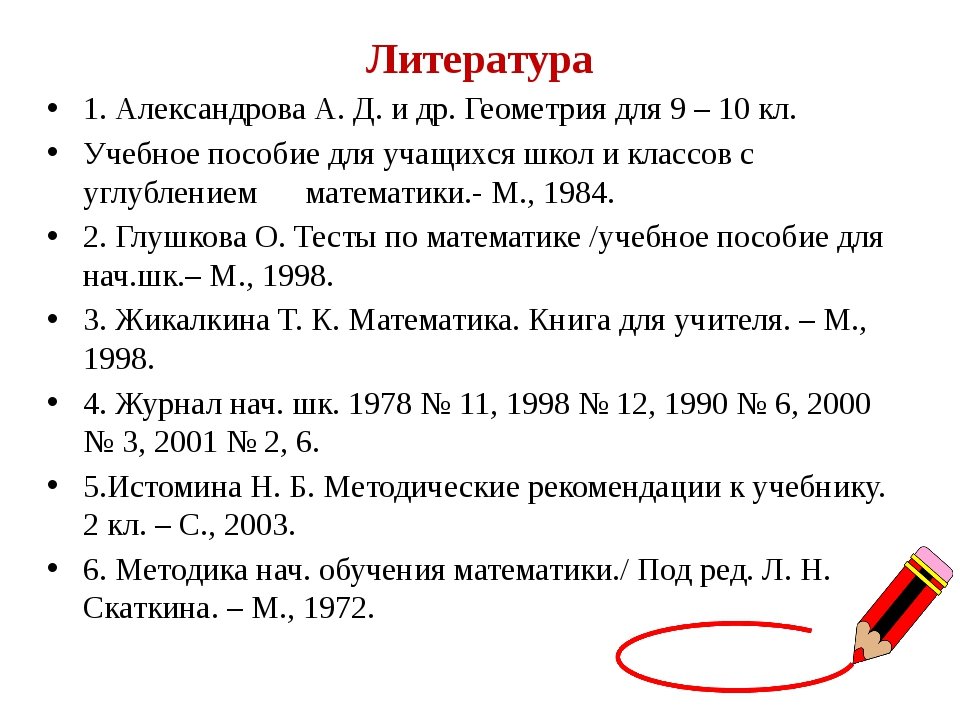 Литература 1. Александрова А. Д. и др. Геометрия для 9 – 10 кл. Учебное посо...