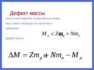 Формула для нахождения энергии связи где - дефект массы, - скорость света в в