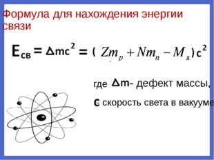 Удельная энергия связи - это энергия связи, приходящаяся на один нуклон. - Ес