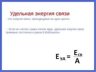 График удельной связи нуклонов в ядре Максимальную энергию связи (8,6 МэВ/нук