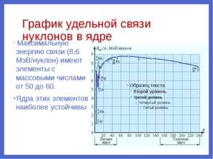 Ядерные силы Силы, которые скрепляют отдельные протоны и нейтроны в ядре, наз