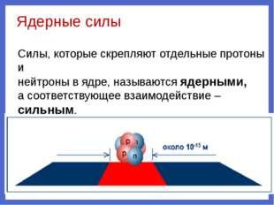Свойства ядерных сил - малый радиус действия ядерных сил (R ~ 1 Фм); - яде