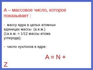 Z – зарядовое число, которое показывает: - заряд ядра в элементарных электрич
