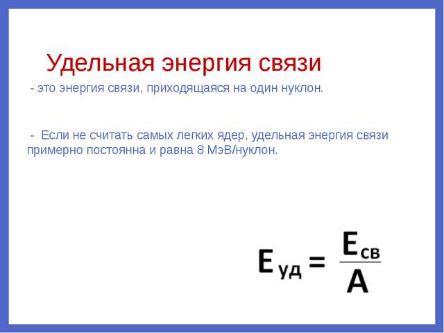 График удельной связи нуклонов в ядре Максимальную энергию связи (8,6 МэВ/нук...