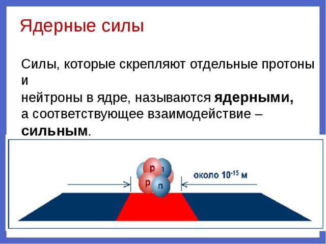 Свойства ядерных сил - малый радиус действия ядерных сил (R ~ 1 Фм); - яде...