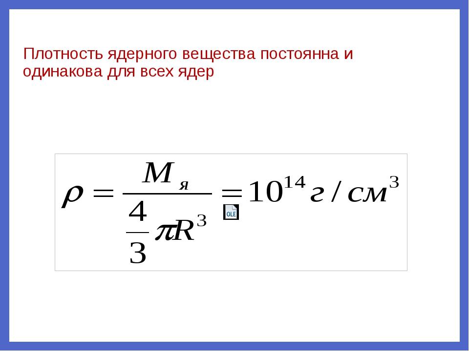 Энергия связи нуклонов в ядре Энергия связи атомных ядер – та энергия, котора...