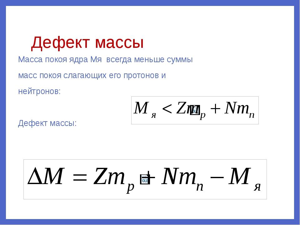 Формула для нахождения энергии связи где - дефект массы, - скорость света в в...