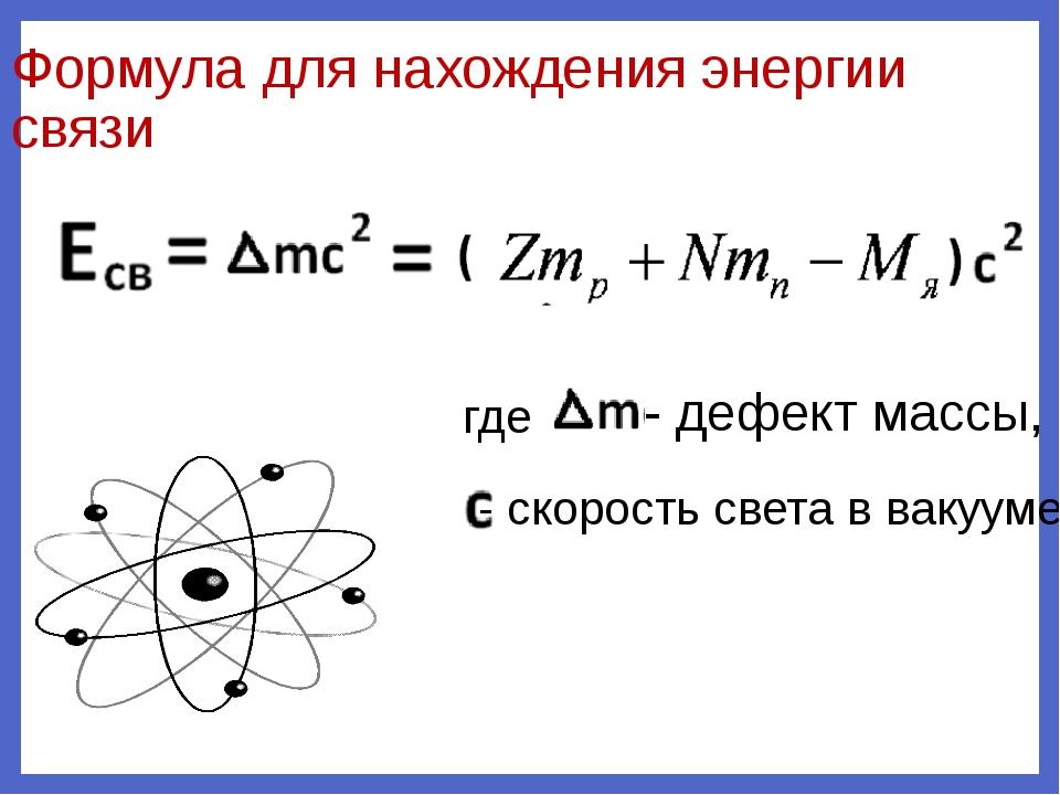 Удельная энергия связи - это энергия связи, приходящаяся на один нуклон. - Ес...