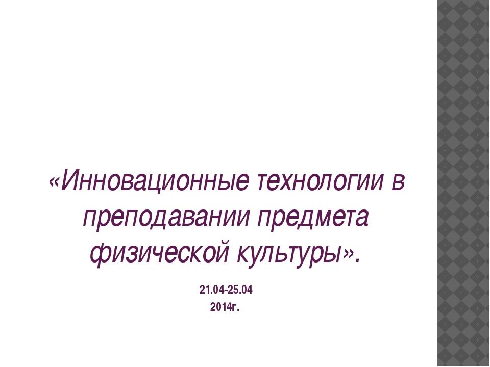 «Инновационные технологии в преподавании предмета физической культуры».  21.0...