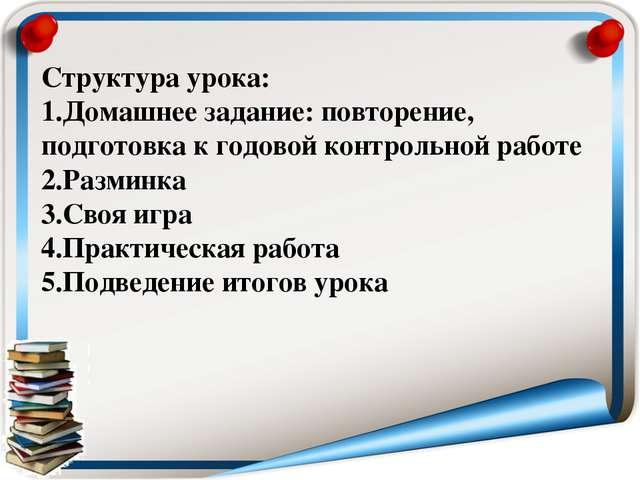 Структура урока: Домашнее задание: повторение, подготовка к годовой контрольн...