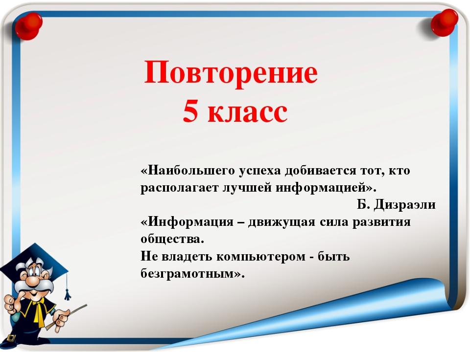 Повторение 5 класс «Наибольшего успеха добивается тот, кто располагает лучшей...