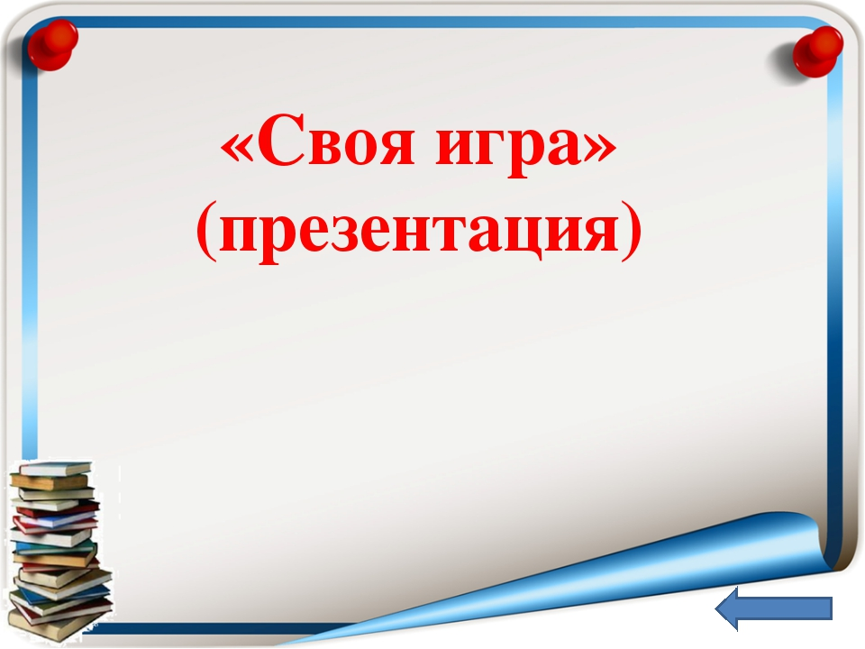 «Своя игра» (презентация)
