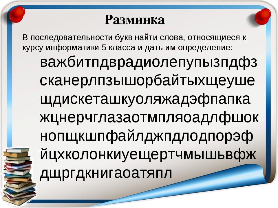 Разминка В последовательности букв найти слова, относящиеся к курсу информати...