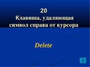 20 Клавиша, удаляющая символ справа от курсора Delete