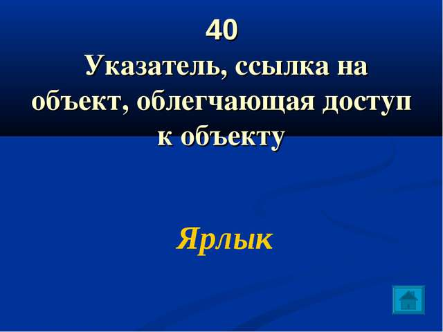40 Указатель, ссылка на объект, облегчающая доступ к объекту Ярлык