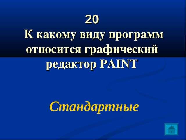 20 К какому виду программ относится графический редактор PAINT Стандартные
