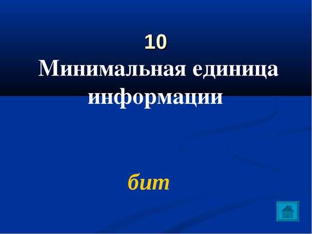 10 Минимальная единица информации бит