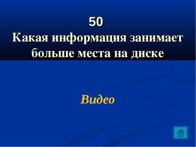 50 Какая информация занимает больше места на диске Видео
