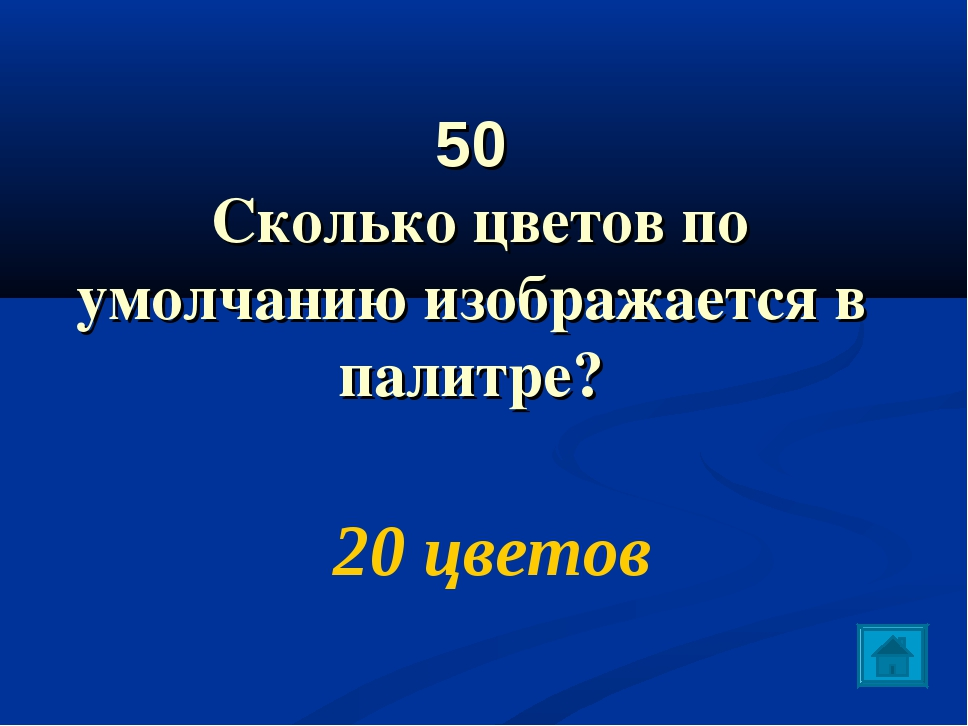 50 Сколько цветов по умолчанию изображается в палитре? 20 цветов