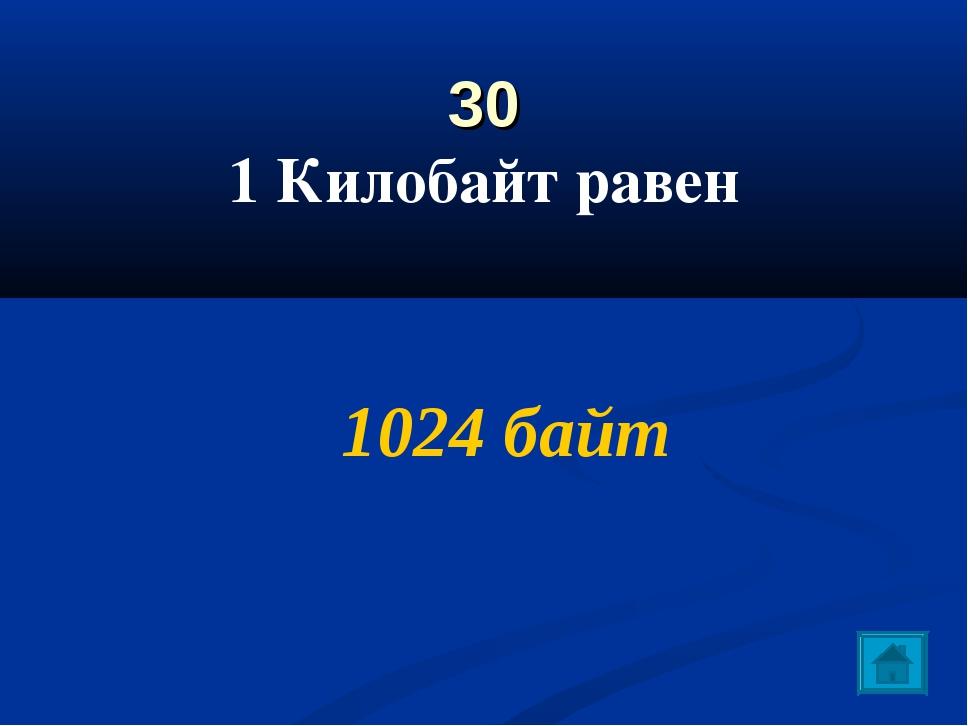 30 1 Килобайт равен 1024 байт