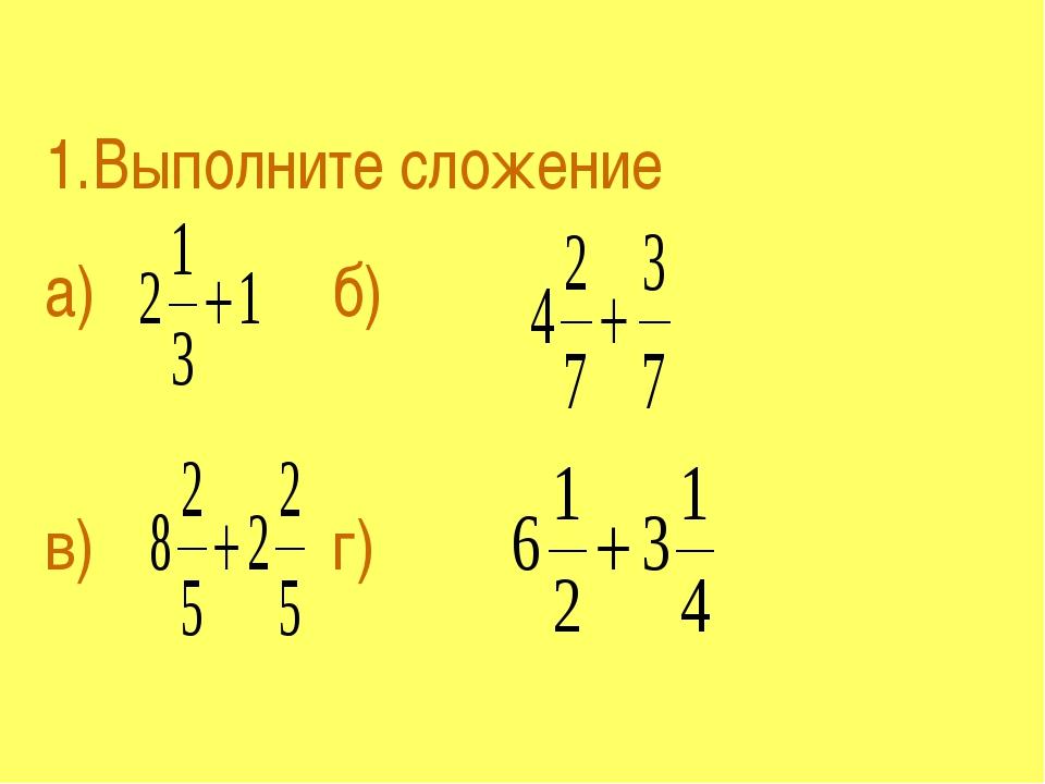 Выполните сложение а) б) в) г)