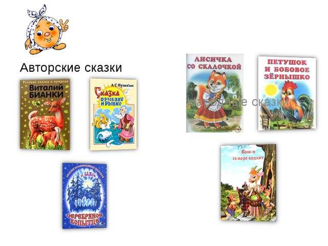 Авторские сказки Народные сказки