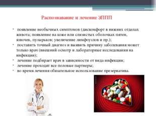 Распознавание и лечение ЗППП появление необычных симптомов (дискомфорт в нижн