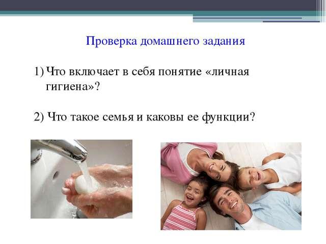 Проверка домашнего задания Что включает в себя понятие «личная гигиена»? 2) Ч...