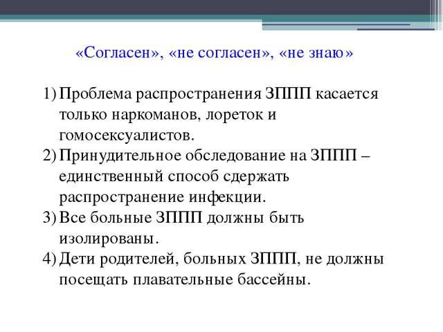 «Согласен», «не согласен», «не знаю» Проблема распространения ЗППП касается т...