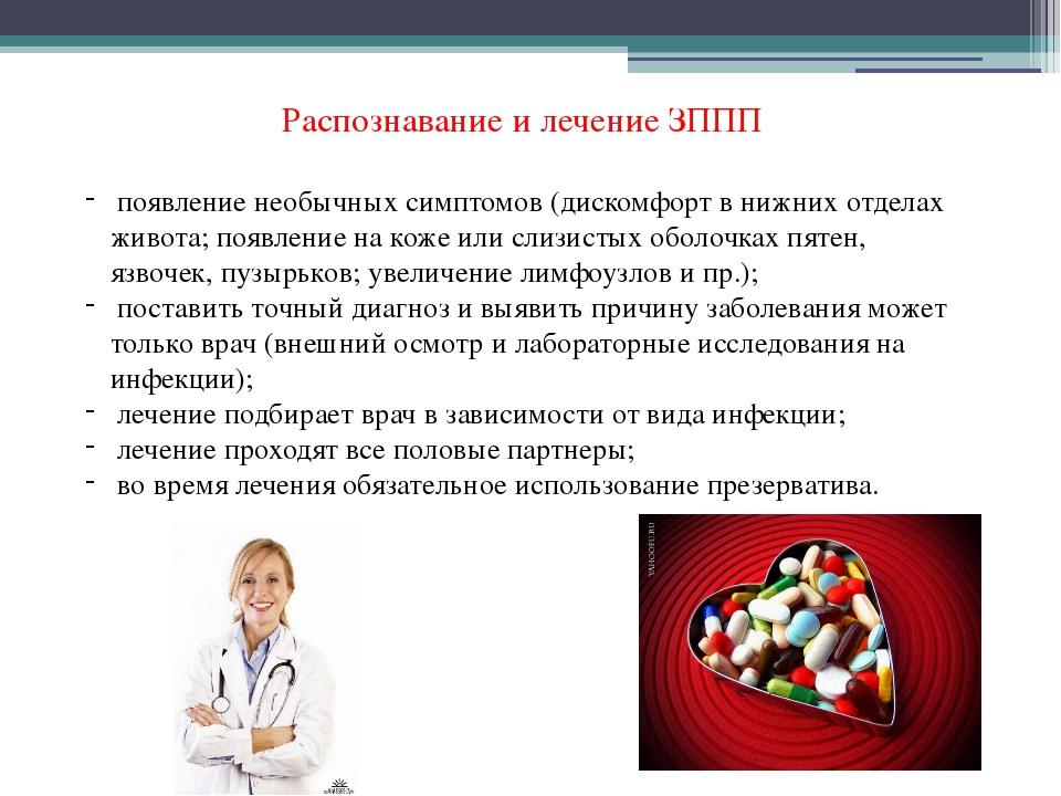 Распознавание и лечение ЗППП появление необычных симптомов (дискомфорт в нижн...