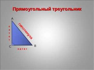 Прямоугольный треугольник к а т е т гипотенуза