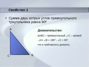 Сумма двух острых углов прямоугольного треугольника равна 90º Доказательство: