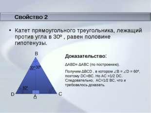 Свойство 2 Катет прямоугольного треугольника, лежащий против угла в 30º , рав