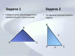 Задача 1 Найдите углы равнобедренного прямоугольного треугольника A B C 30º 1