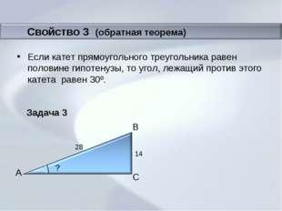 Задача 3 Если катет прямоугольного треугольника равен половине гипотенузы, то
