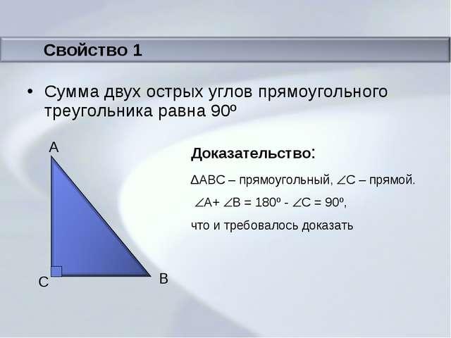 Сумма двух острых углов прямоугольного треугольника равна 90º Доказательство:...