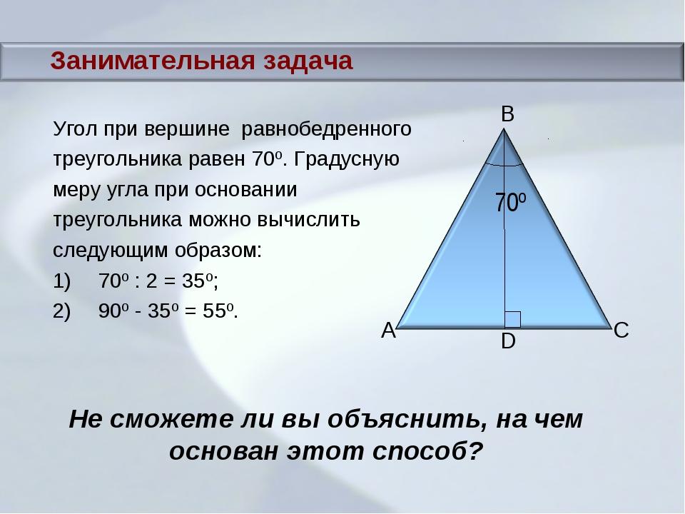 Занимательная задача Угол при вершине равнобедренного треугольника равен 70º....