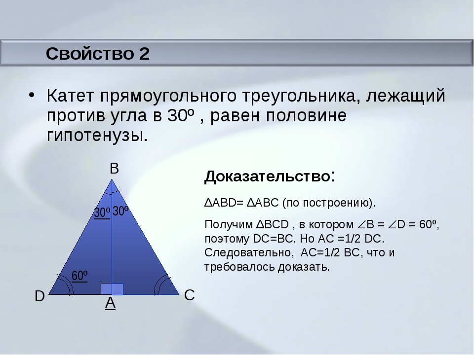 Свойство 2 Катет прямоугольного треугольника, лежащий против угла в 30º , рав...