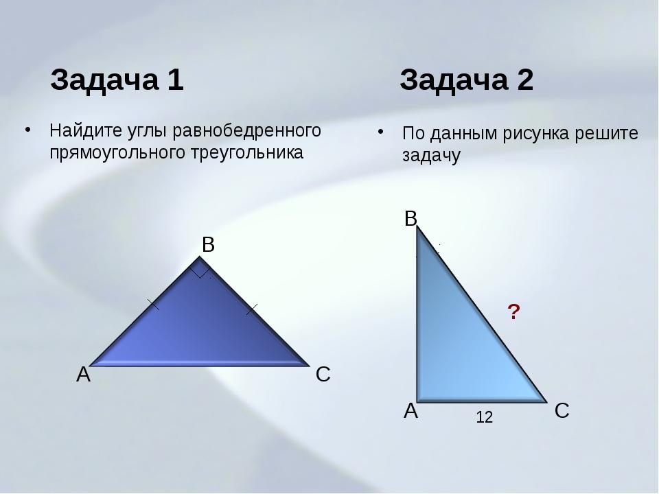 Задача 1 Найдите углы равнобедренного прямоугольного треугольника A B C 30º 1...