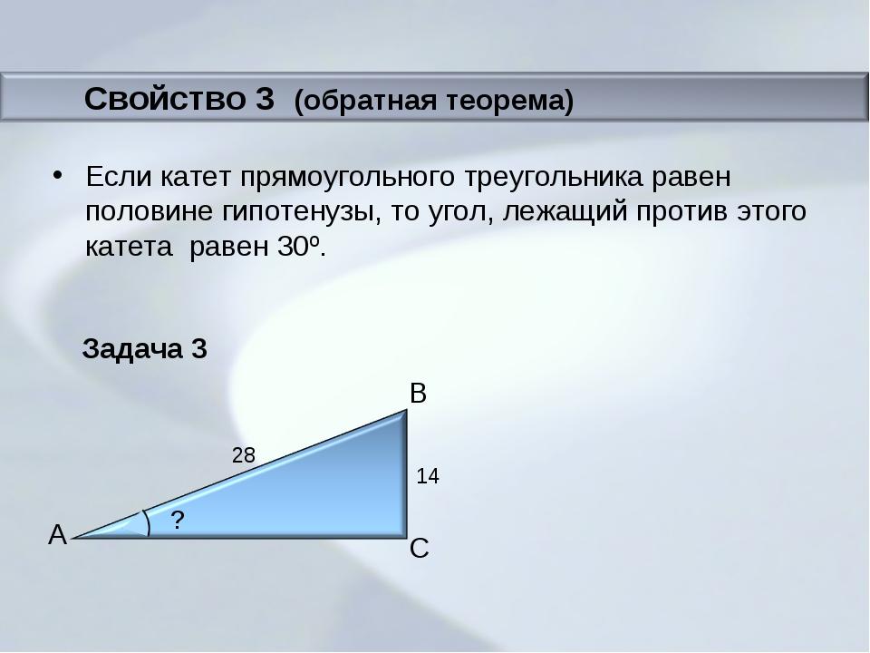 Задача 3 Если катет прямоугольного треугольника равен половине гипотенузы, то...