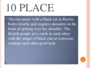 10 PLACE