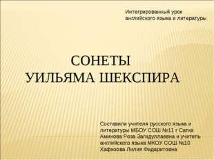 СОНЕТЫ УИЛЬЯМА ШЕКСПИРА Составили учителя русского языка и литературы МБОУ СО