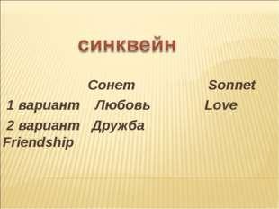 Сонет Sonnet 1 вариант Любовь Love 2 вариант Дружба Friendship