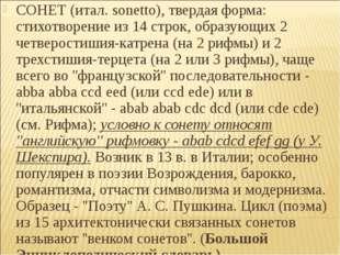 СОНЕТ (итал. sonetto), твердая форма: стихотворение из 14 строк, образующих 2