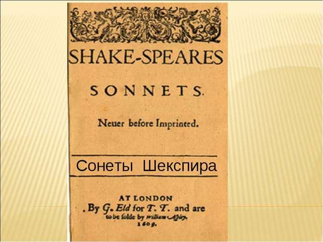 Cонеты Шекспира
