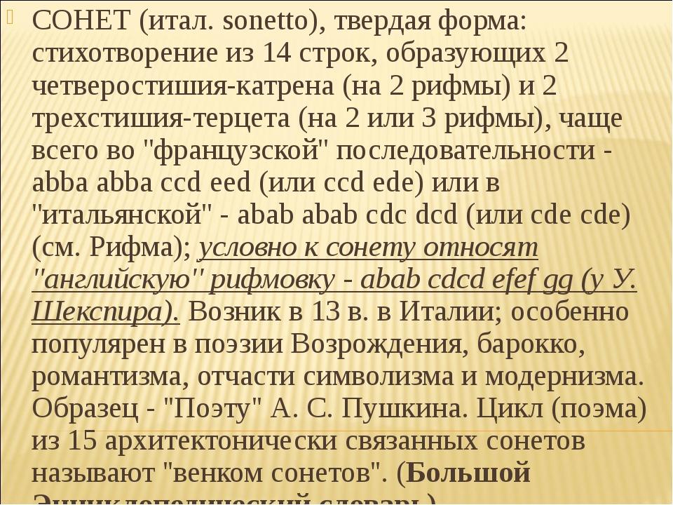 СОНЕТ (итал. sonetto), твердая форма: стихотворение из 14 строк, образующих 2...