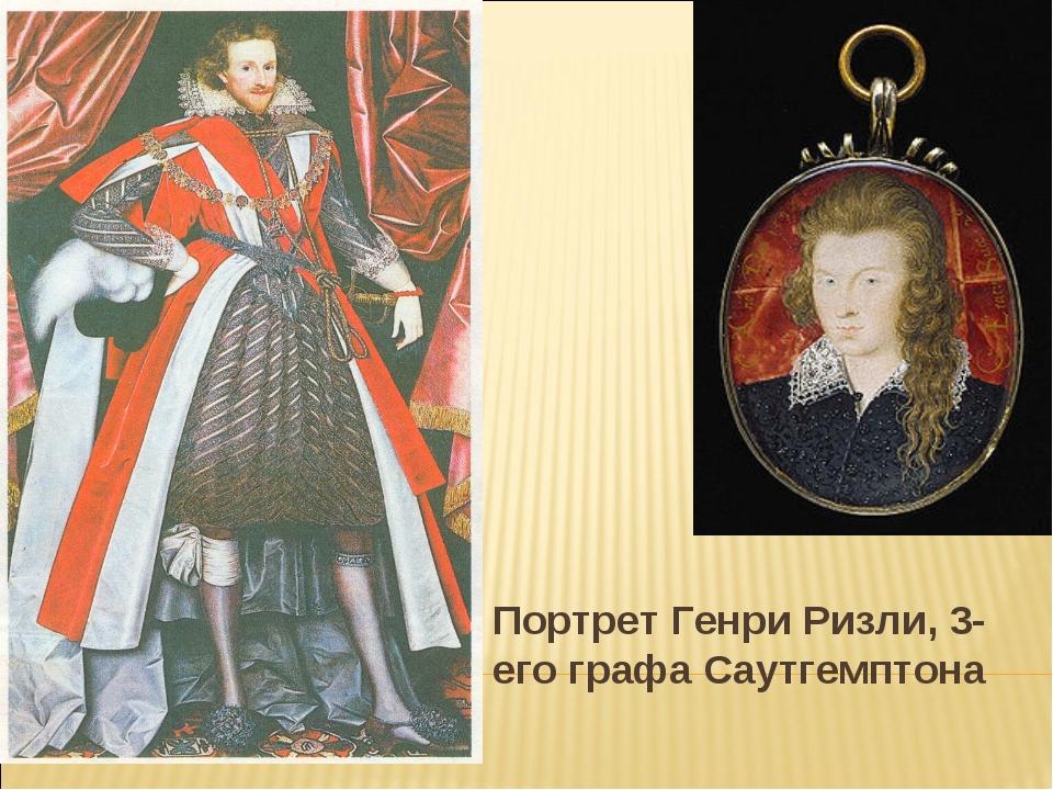 Портрет Генри Ризли, 3-его графа Саутгемптона